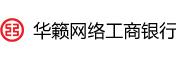 华籁网络工商银行