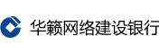 华籁网络建设银行