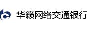 华籁网络交通银行