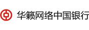 华籁网络中国银行
