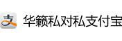 华籁网络对私支付宝账户