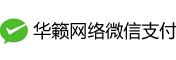 华籁网络微信支付