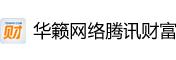 华籁网络财付通