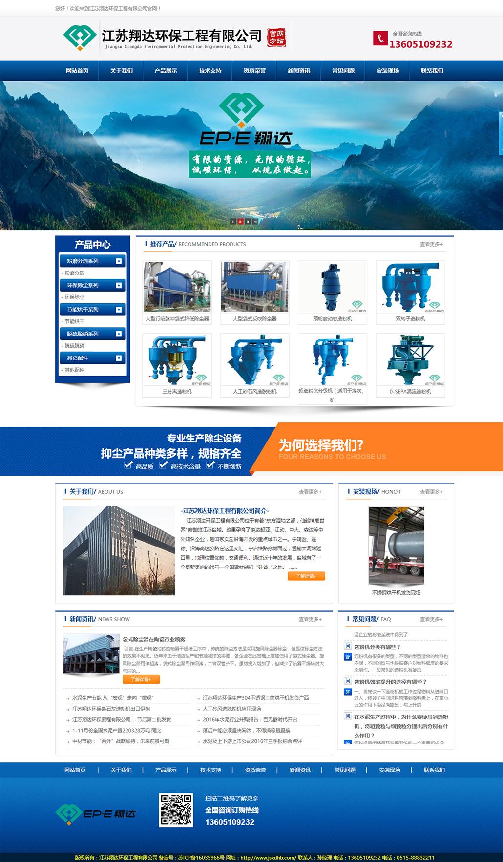 环保公司网站设计