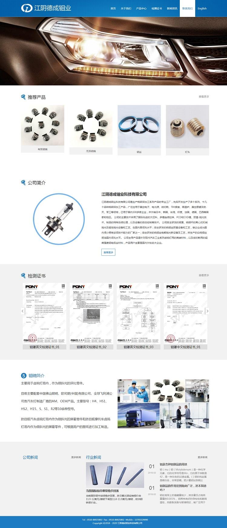 江阴德成钼业科技有限公司.jpg