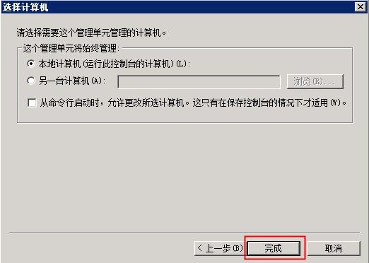 windows2008 iis7网站ssl证书安装步骤及多域名证书