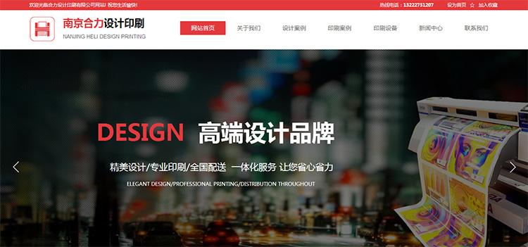 南京画册设计-南京宣传册设计-南京画册印刷-南京设计公司.jpg