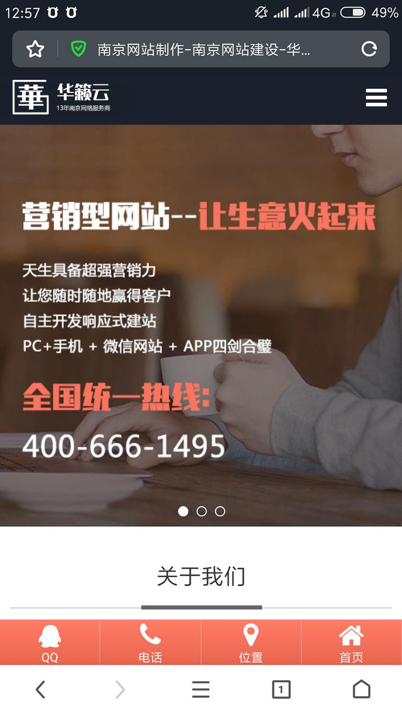 华籁云手机网站