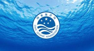【签约】国家海洋局海涂研究中心网站寄存服务