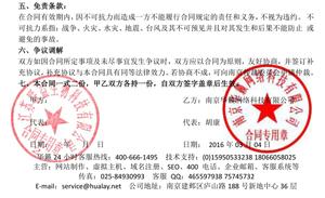 南京网站建设签合同需要注意些什么