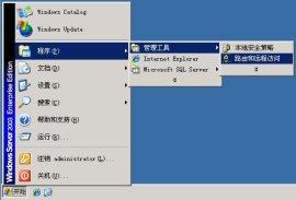 windows2003安装设置VPN图文教程