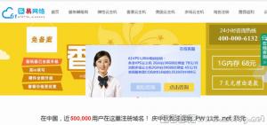 55元/月XEN-2GB/30G SSD/2M无限 香港