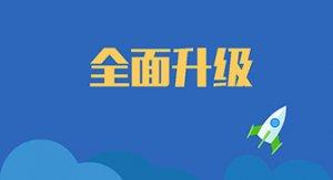 旧版邮箱全面升级为中国电信和腾讯企业邮的通知公告