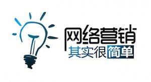 南京企业网站制作与网络营销之间的关系是怎样的
