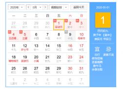 华籁云2020年五一假期服务公告