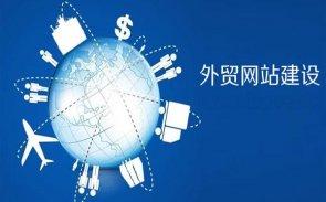 南京外贸网站建设行业特点概述和特色功能