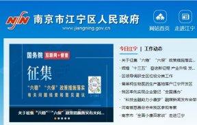 南京政府网站制作方案主要是这九点构成