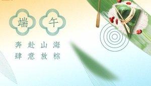 关于南京华籁云2021年端午节放假通知