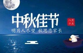 关于南京华籁云2021年中秋节放假通知
