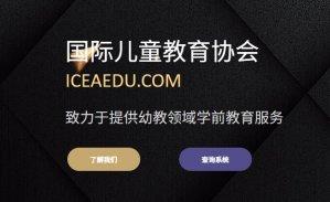 签约国际儿童教育协会网站设计制作