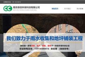 签约南京崇创环保科技有限公司网站设计制作