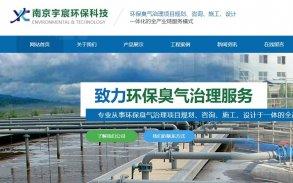 签约南京宇宸环保科技发展有限公司网站制作