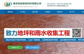 签约南京珉珀新型材料有限公司网站制作